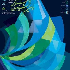 Isfahan Water Festival Highlights Global Dilemma