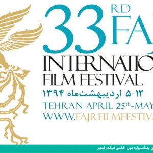 Preparations for Fajr Film Festival Int'l Section
