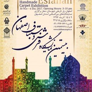 Isfahan Hosts Handmade Carpet Expo