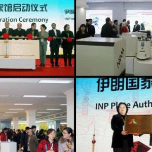 Iran National Pavilion Opens  in Shanghai Free Trade Zone