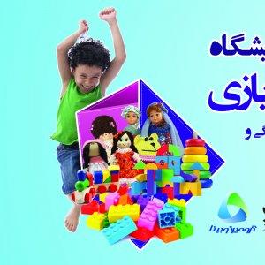 Toy Exhibition Opens in Tehran