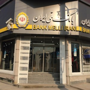 BMI Expanding Presence in Iraq