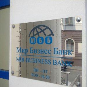 Mir Business Branch for Sarakhs