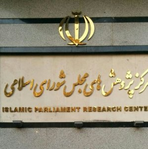 Iran Doing Business Ranking Improves