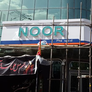 Noor Credit Institution to Become Bank