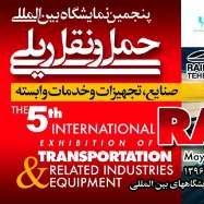 Rail Exhibition in Tehran