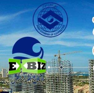 Kish to Host CEBEX 2017