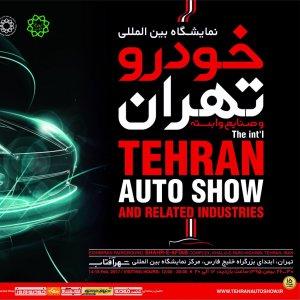 IKCO, SAIPA to Attend Tehran Auto Show