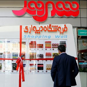 Shahrvand is the second most popular online supermarket in Iran.