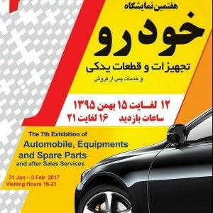 Auto Show  in Gorgan