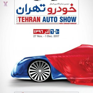 Top Names to Attend Tehran Auto Show