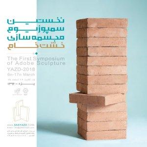 Adobe Structure Symposium  in Yazd