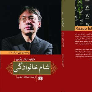 Family Supper With Kazuo Ishiguro