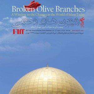 Syria, Yemen, Myanmar in Focus at Broken Olive Branches Section