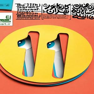 Saba Institute Hosting Int'l Cartoon Biennial