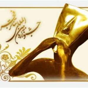 Five Nations Will Compete in Fajr Theater Festival