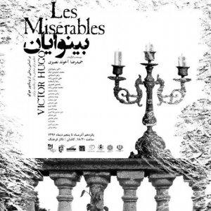 Staging Victor Hugo's Masterpiece in Kashan
