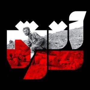 Unseen Photos of Iraq-Iran War