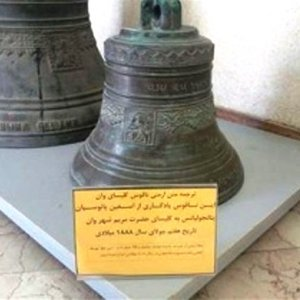 Iran to Return Historical Bell to Turkey