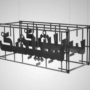 An artwork by Iman Safaei