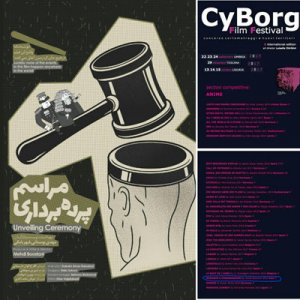 Animation for CyBorg Film Festival in Italy