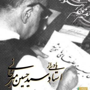 Master Calligrapher Hossein Mirkhani's Works on Display