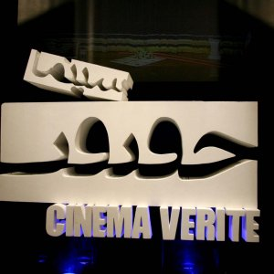 Cinema Verite Festival Slated for Mid-December