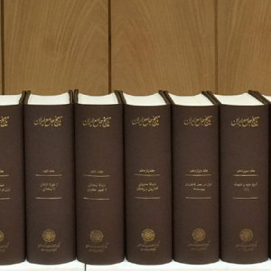 'The Comprehensive History of Iran' in 20 volumes