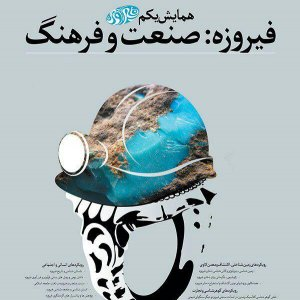 Conference on Turquoise Industry and Culture