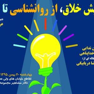 Tehran City Theater Seminar on Creative Drama