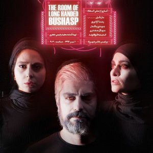 Poster of the play