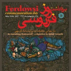 Germchi Exhibit Honors Ferdowsi