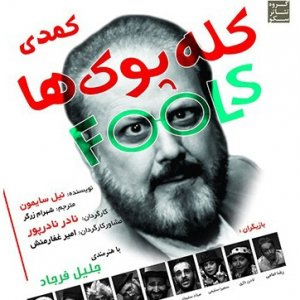 Simon's 'Fools' at Tehran Theater Campus