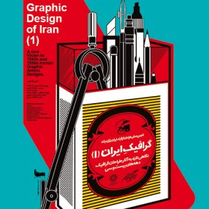 Iranian Graphic Designs  in 1940s, 50s on Display
