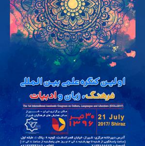 Int'l Seminar on Culture, Language, Literature in July