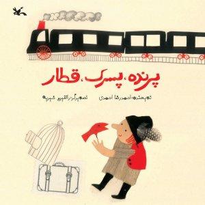 4 Iranian Illustrators  for Bologna Book Fair