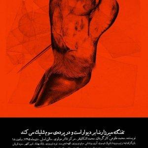 'Mirza Reza's Gun' Back  on Stage at Molavi Theater