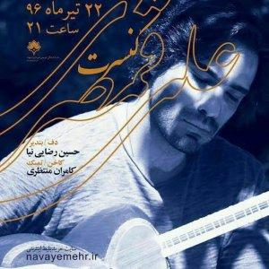 Qamsari to Play Tar in Isfahan