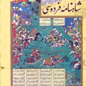 Ferdowsi's Shahnameh in German by Early 2018
