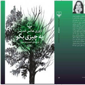 Cover of the Persian translation of 'Speak'
