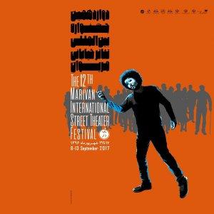 7 Nations at Marivan Street Theater Festival