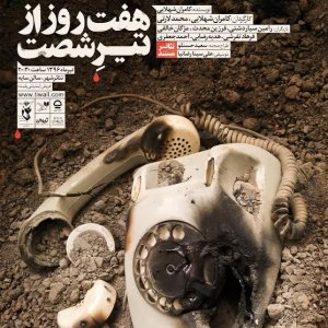 Play on June 1981 Bombing at Tehran City Theater