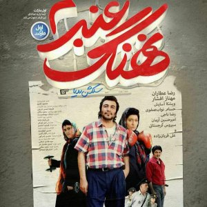 Moqadam's 'Whale 2' Sets Two New Box-Office