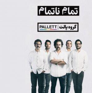 Pallett  Releases 'Endless Ending'