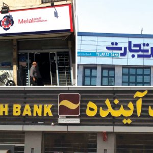 Tejarat, Ayandeh, and Melal are the three entities chosen to end the saga of illegal credit institutions.