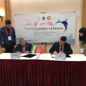 Sharif Shanghai Universities Sign Mou Financial Tribune