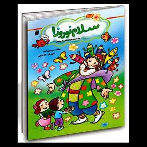 Nowruz Homework Left to Teachers