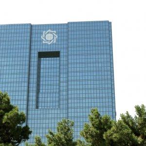 CBI Outlines Monetary Polices