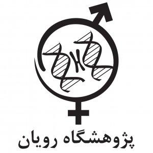 Royan Int'l Congress on Reproductive Biomedicine