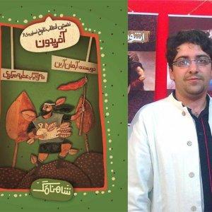 Arian's Six-Volume 'Shahnamak' for Teenagers